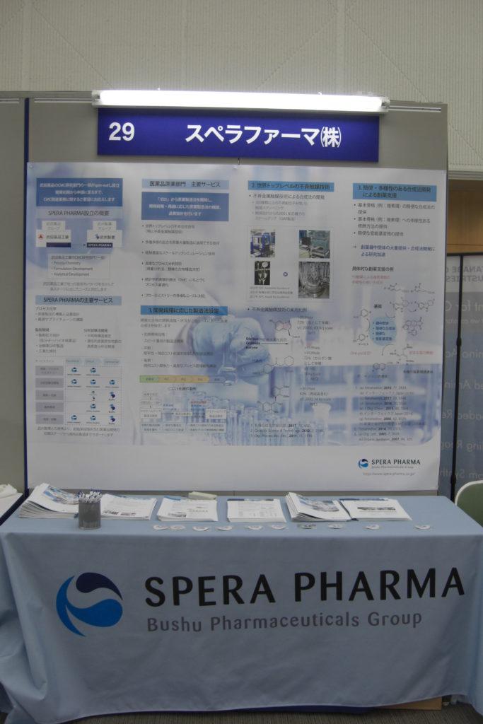 第35回メディシナルケミストリーシンポジウムでスペラファーマの企業展示