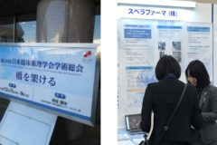 Spera Pharma  exhibited  at The 38th Annual Scientific Meeting of the Japanese Society of Clinical Pharmacology and Therapeutics