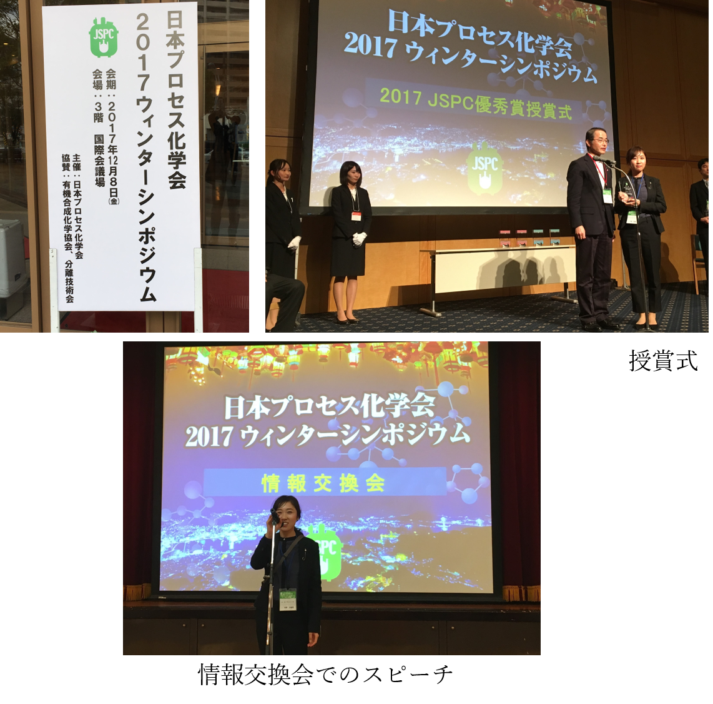 弊社製薬研究本部の平野がJSPC優秀賞の受賞講演