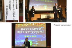 Sayuri Hirano of Chemical R&D Division  gave a JSPC Award Lecture at the 2017 Winter Symposium of Japanese Society of Process Chemistry (JSPC)