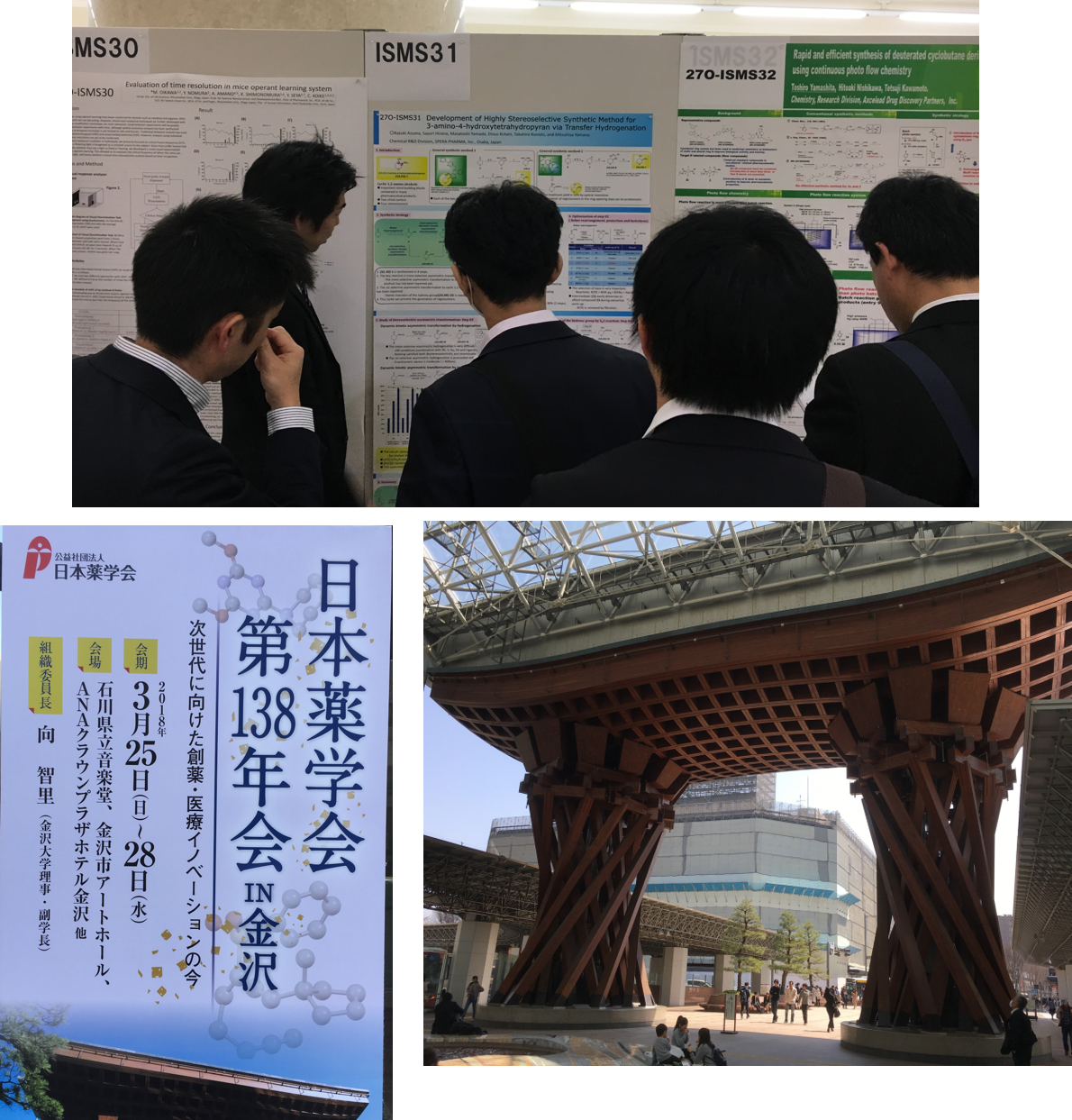 4th International Symposium for Medicinal Sciences (ISMS)でポスター発表を行いました