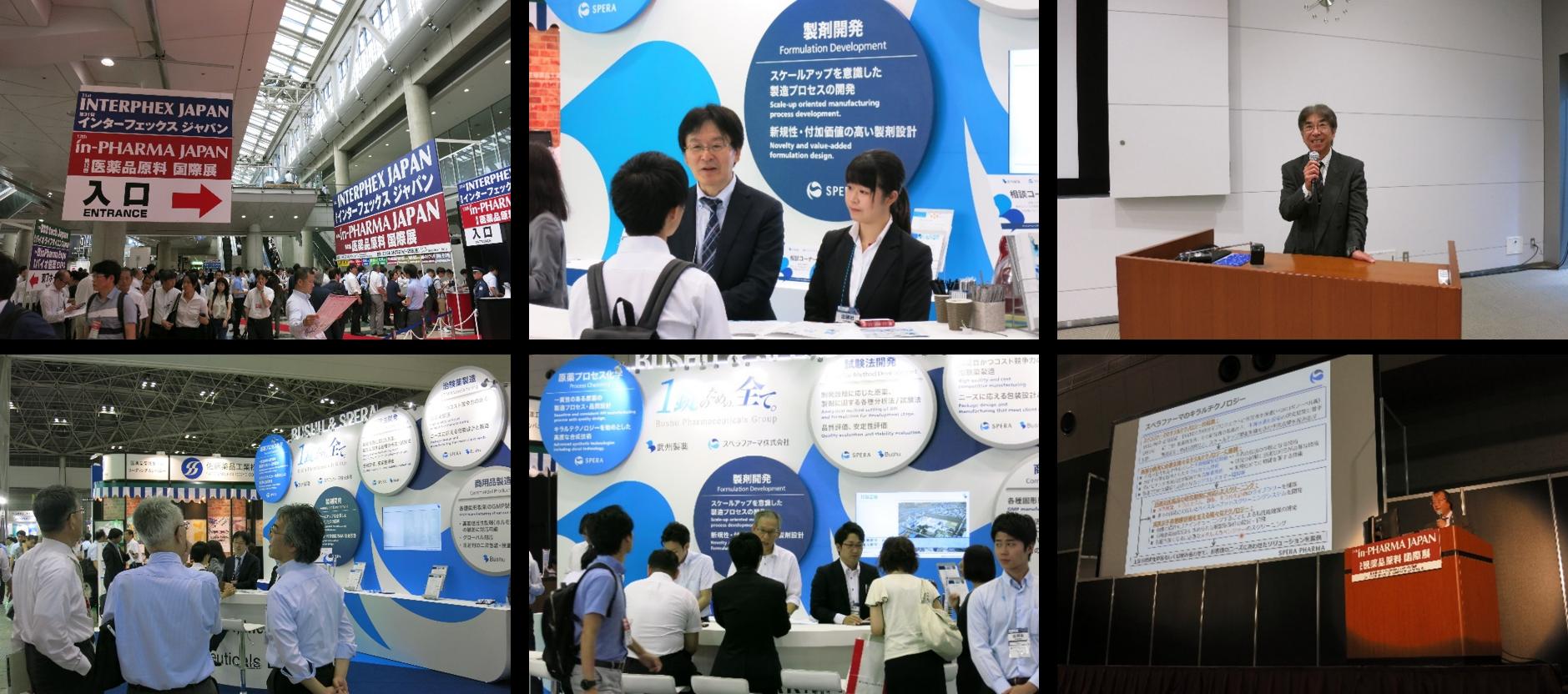 第31回 インターフェックス ジャパンにスペラファーマが出展しました